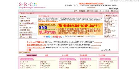 通販ネットショップ人気ランキング-S・R・C