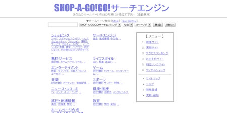 SHOP-A-GO!GO!サーチエンジン