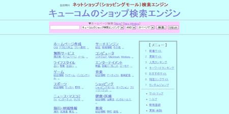 キューコムのショップ検索エンジン