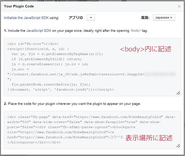 Page Pluginの組込方法