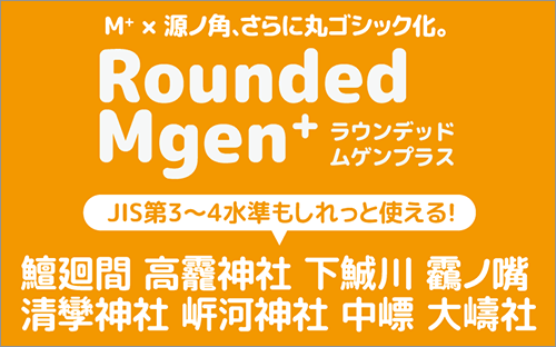 Rounded Mgen+