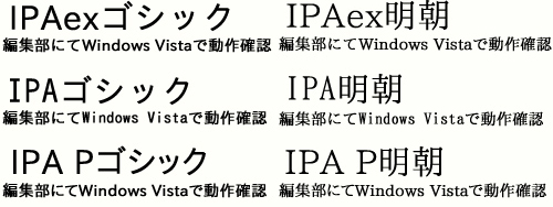 IPAフォント/IPAexフォント(ゴシック・明朝)