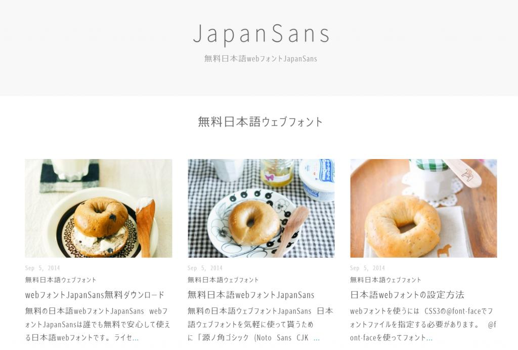 japanwebfont