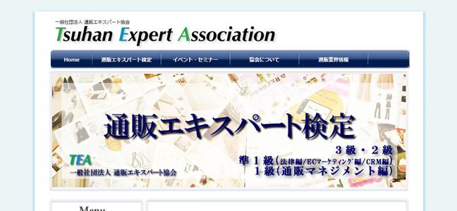 通販エキスパート検定 - 一般社団法人通販エキスパート協会