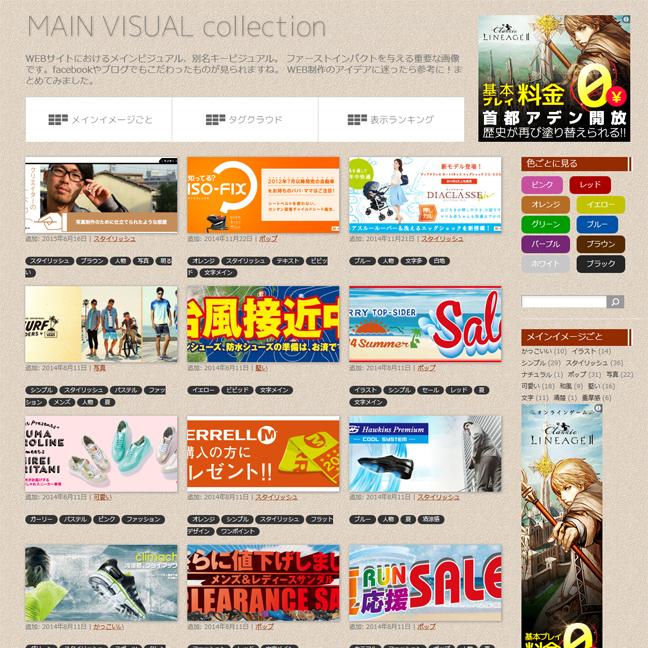MAIN VISUAL collection | メインビジュアルのまとめ