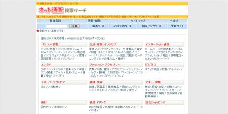 ネット通販検索サーチ