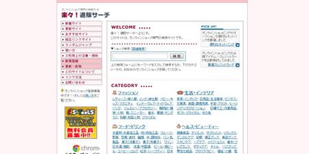 オンラインショップ専門の検索サイト 楽々!通販サーチ