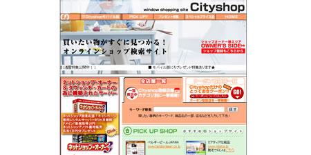 通販ショップ検索サイト Cityshop
