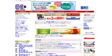ネットショップ検索 サーチエンジン EC★ALL STARS