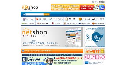通販ポータルサイト netshop(ネットショップ)