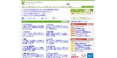 GOOD SHOP SEARCH