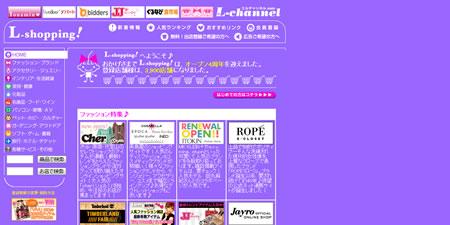 女性が主役のネットショッピングモール!L-shopping!