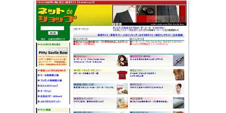 ネットでのお買い物に役立つ検索サイト ネットdeショップ