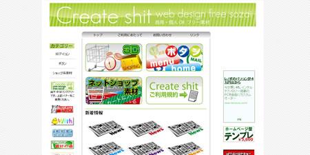 商用、個人 web フリー素材「CreateShit」