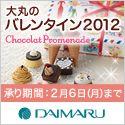 daimru-valentine_125-125