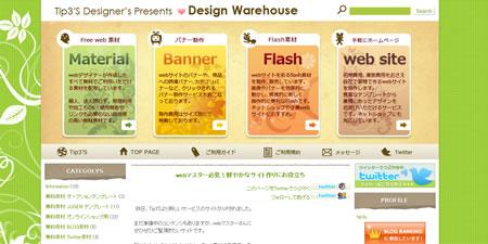 無料素材/web素材/テンプレート素材-Design Warehouse-