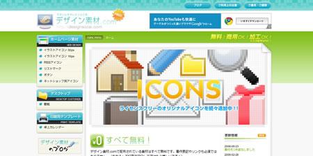 デザイン素材.com【無料WEB素材・イラストアイコン・ライセンスフリー・商用利用可】