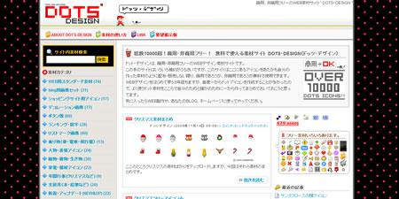 フリーWEB素材サイト「DOTS DESIGN(ドッツ・デザイン)」