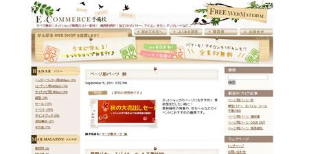 EC-yobiko│ネットショップ用フリー素材!セールや企画のバナーなどホームページ素材を無料でご提供
