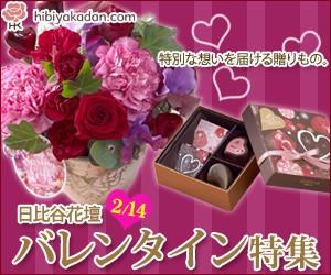 hibiyakadan_valentain_2013