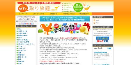 フリー素材「取り放題.com」│ネットショップ、ECサイトに最適なホームページ・WEB素材