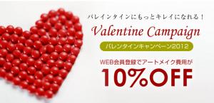 valentine-header